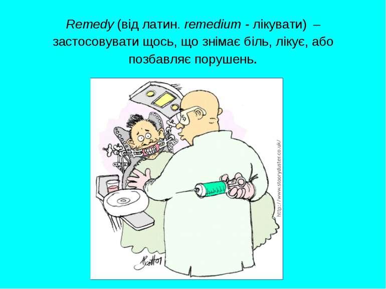 Remedy (від латин. remedium - лікувати) – застосовувати щось, що знімає біль,...