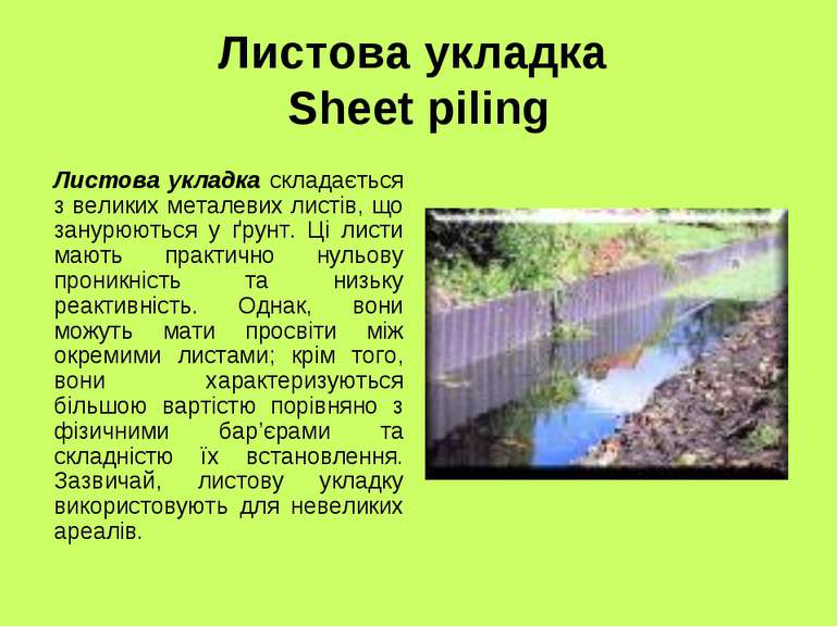 Листова укладка Sheet piling Листова укладка складається з великих металевих ...