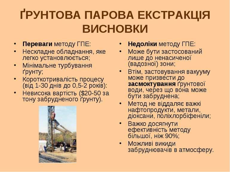 ҐРУНТОВА ПАРОВА ЕКСТРАКЦІЯ ВИСНОВКИ Переваги методу ГПЕ: Нескладне обладнання...