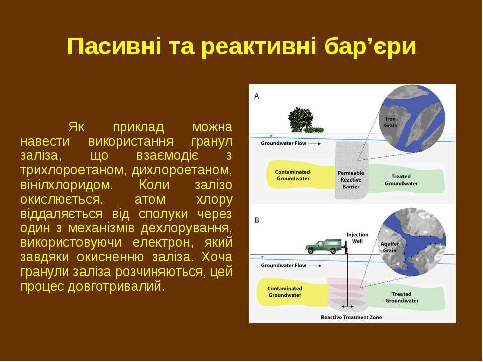 Пасивні та реактивні бар'єри Як приклад можна навести використання гранул зал...