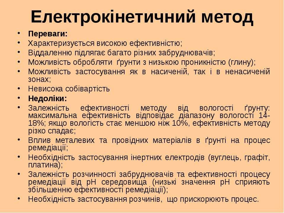 Електрокінетичний метод Переваги: Характеризується високою ефективністю; Відд...