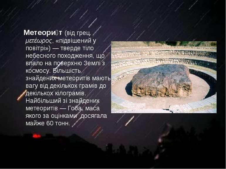 Метеори т (від грец. μετέωρος, «підвішений у повітрі»)— тверде тіло небесног...
