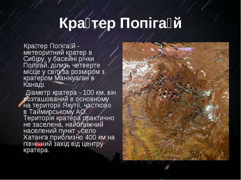 Кра тер Попіга й Кра тер Попіга й - метеоритний кратер в Сибіру, у басейні рі...