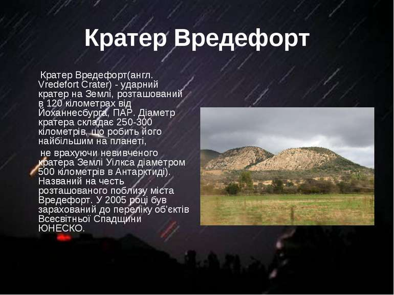 Кратер Вредефорт Кратер Вредефорт(англ. Vredefort Crater) - ударний кратер на...