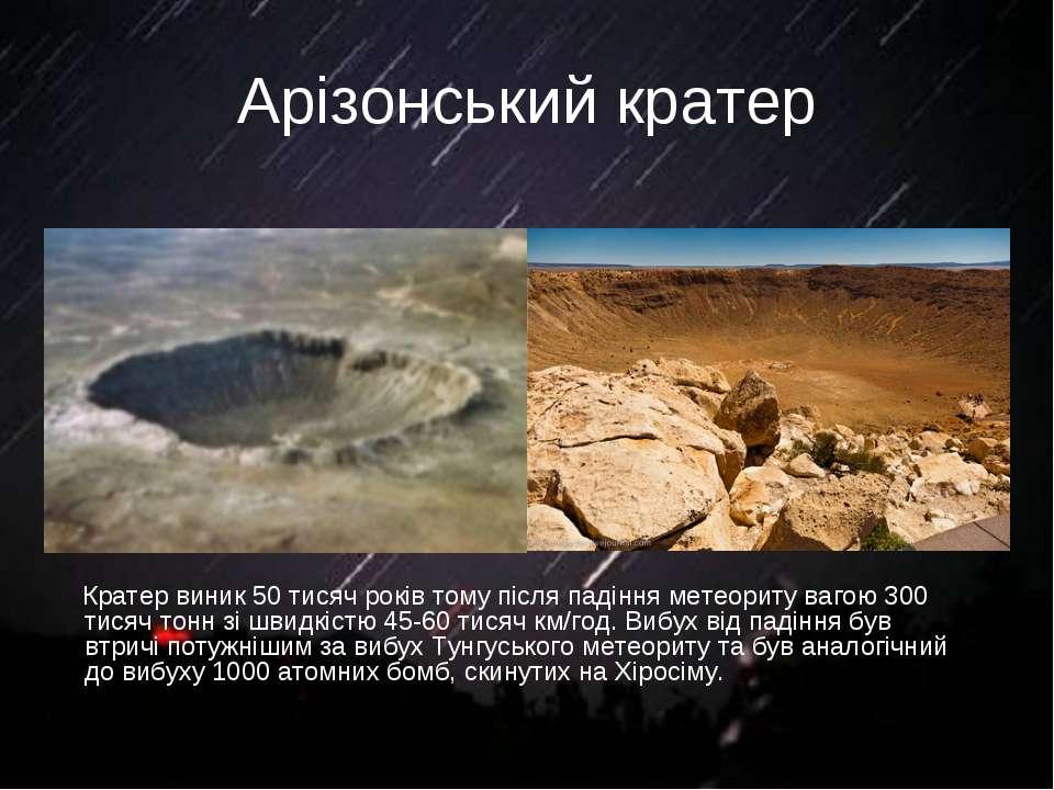 Арізонський кратер Кратер виник 50 тисяч років тому після падіння метеориту в...