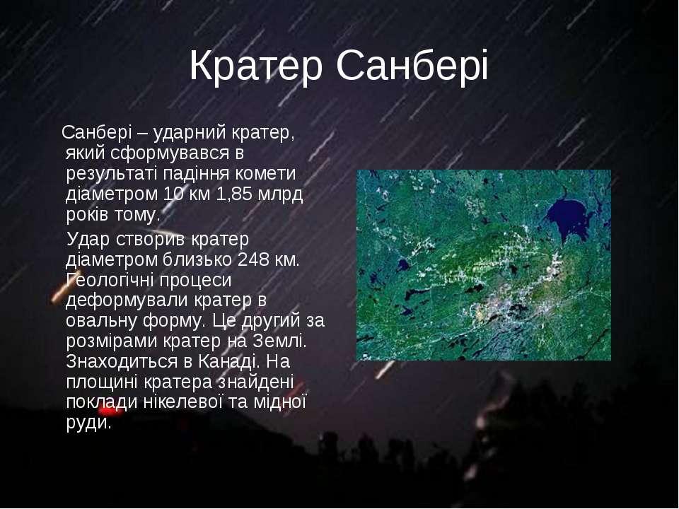 Кратер Санбері Санбері – ударний кратер, який сформувався в результаті падінн...