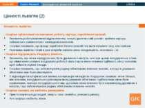* Цінності львів'ян (2) Більшість львів'ян: - Скоріше орієнтовані на навчання...