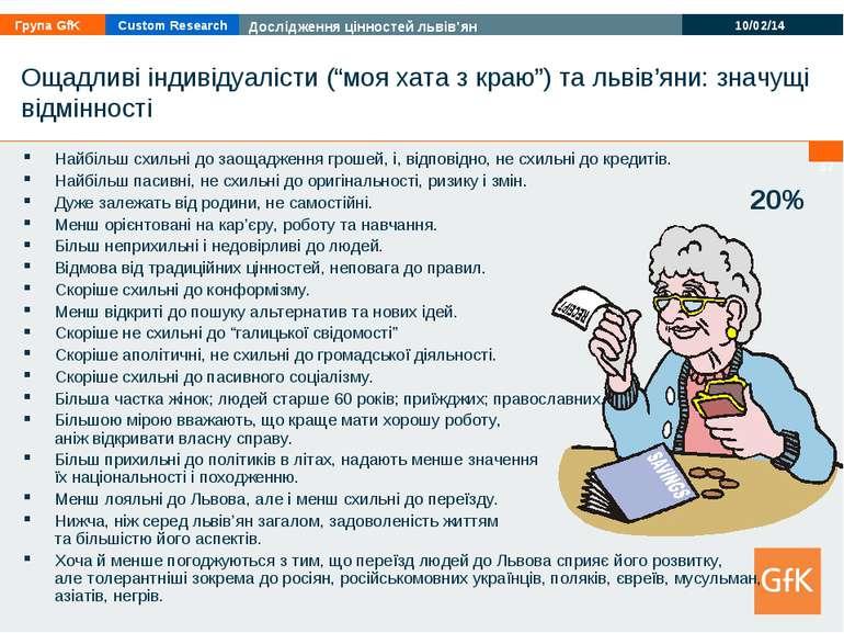 """* Ощадливі індивідуалісти (""""моя хата з краю"""") та львів'яни: значущі відміннос..."""
