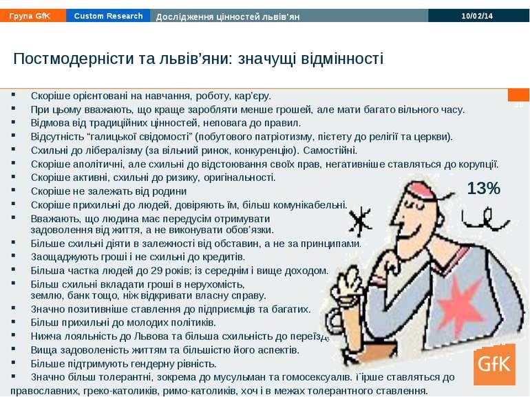 * Постмодерністи та львів'яни: значущі відмінності Скоріше орієнтовані на нав...
