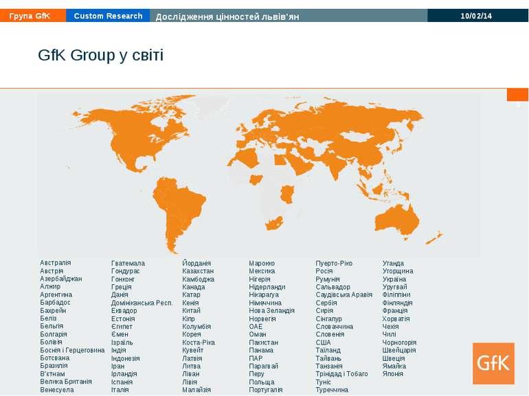 * GfK Group у світі Гватемала Гондурас Гонконг Греція Данія Домініканська Рес...