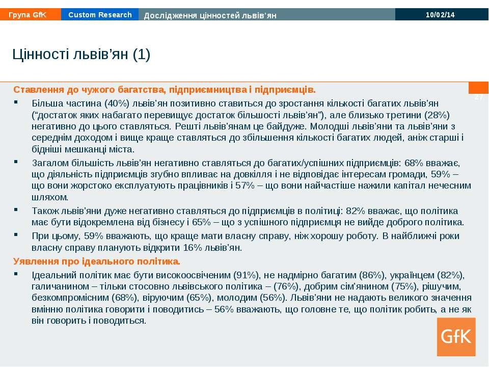 * Цінності львів'ян (1) Ставлення до чужого багатства, підприємництва і підпр...