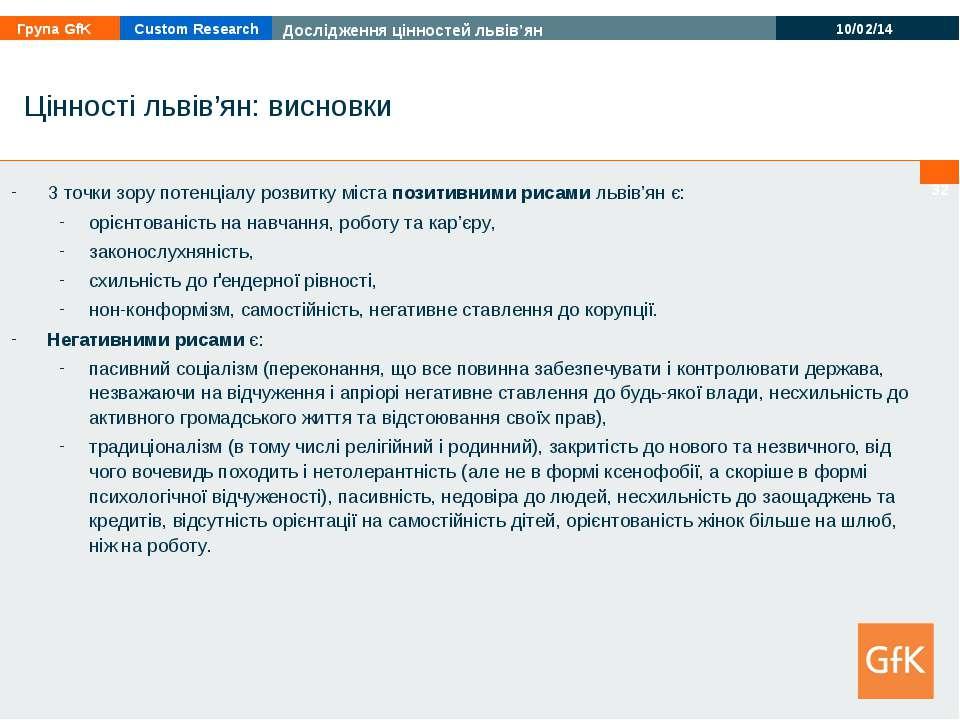 * Цінності львів'ян: висновки З точки зору потенціалу розвитку міста позитивн...