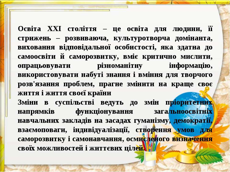 Освіта ХХІ століття – це освіта для людини, її стрижень – розвиваюча, культур...
