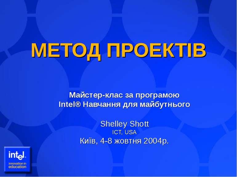 МЕТОД ПРОЕКТІВ Майстер-клас за програмою Intel® Навчання для майбутнього Shel...
