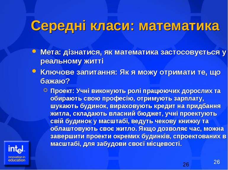 Середні класи: математика Мета: дізнатися, як математика застосовується у реа...