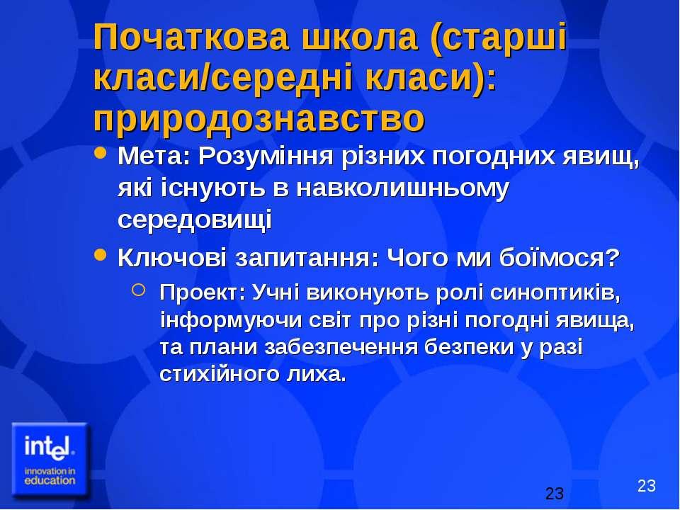 Початкова школа (старші класи/середні класи): природознавство Мета: Розуміння...