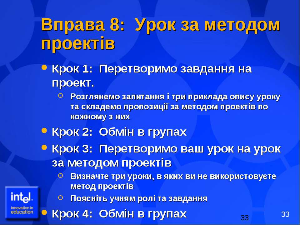 Вправа 8: Урок за методом проектів Крок 1: Перетворимо завдання на проект. Ро...