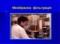 Мембранна фільтрація