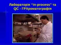 """Лабораторія """"in-process"""" та QC - ГРХроматографія"""