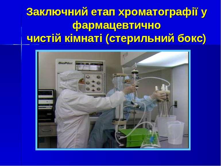 Заключний етап хроматографії у фармацевтично чистій кімнаті (стерильний бокс)