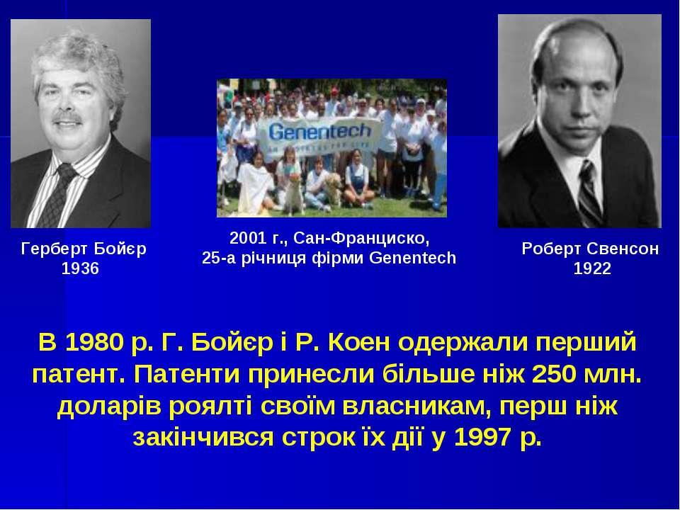 Роберт Свенсон 1922 Герберт Бойєр 1936 В 1980 р. Г. Бойєр і Р. Коен одержали ...