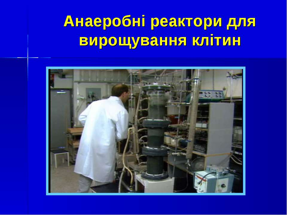 Анаеробні реактори для вирощування клітин