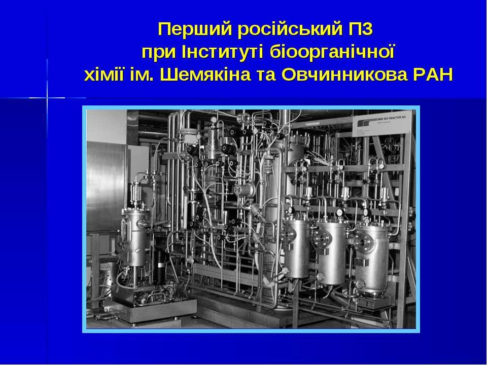 Перший російський ПЗ при Інституті біоорганічної хімії ім. Шемякіна та Овчинн...