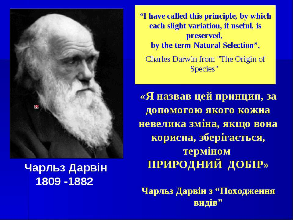 "Чарльз Дарвін 1809 -1882 ""I have called this principle, by which each slight ..."