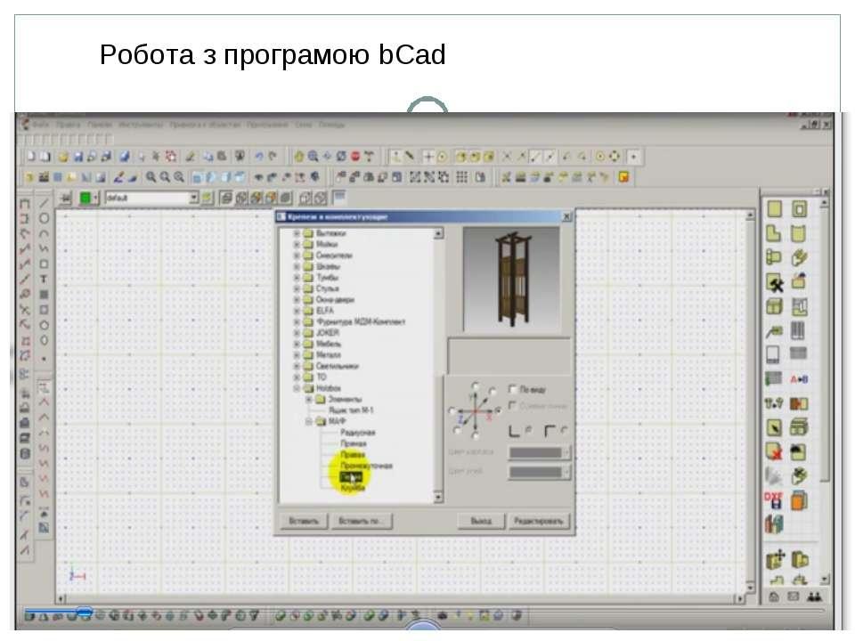 Робота з програмою bCad