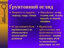 Ґрунтовний огляд Передбачає: огляд голови, шиї, тулуба, верхніх та нижніх кін...