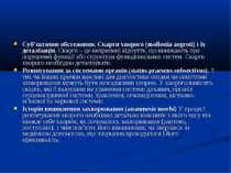 Суб'єктивне обстеження. Скарги хворого (mollestia aegroti) і їх деталізація. ...