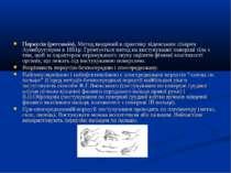 Перкусія (percussio). Метод введений в практику віденським лікарем Ауенбругге...