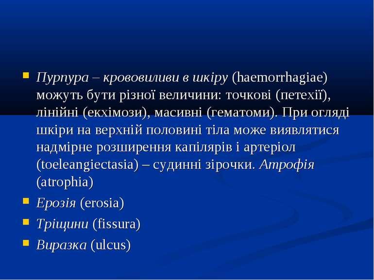 Пурпура – крововиливи в шкіру (haemorrhagiae) можуть бути різної величини: то...