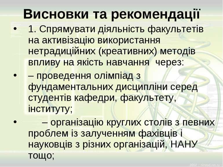 Висновки та рекомендації 1. Спрямувати діяльність факультетів на активізацію ...