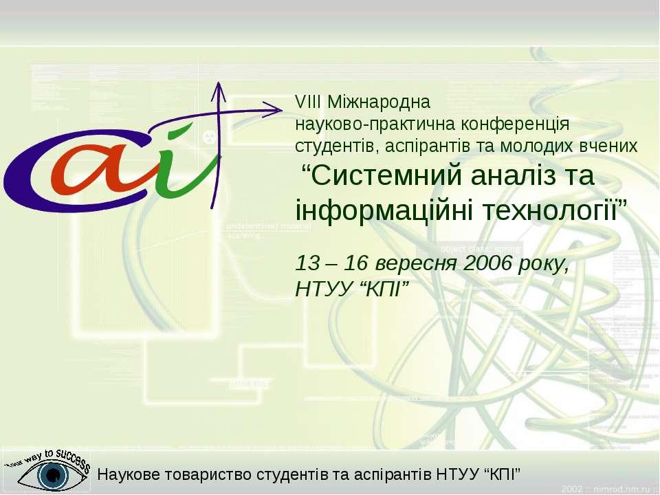 VIII Міжнародна науково-практична конференція студентів, аспірантів та молоди...