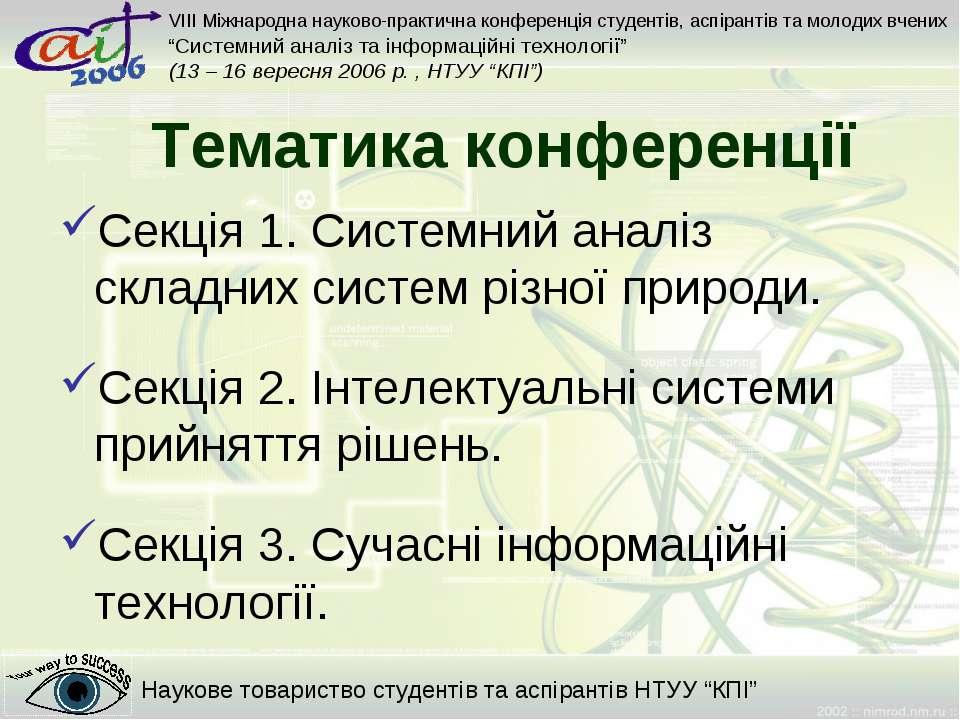 Секція 1. Системний аналіз складних систем різної природи. Секція 2. Інтелект...