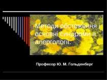 Методи обстеження і основні синдроми в алергології. Професор Ю. М. Гольденберг