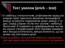 Тест уколом (prick – test) Є найбільш технологічним, уніфікованим серед усіх ...