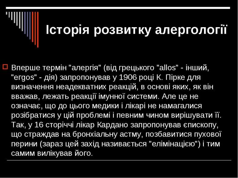 """Історія розвитку алергології Вперше термін """"алергія"""" (від грецького """"аllоs"""" -..."""