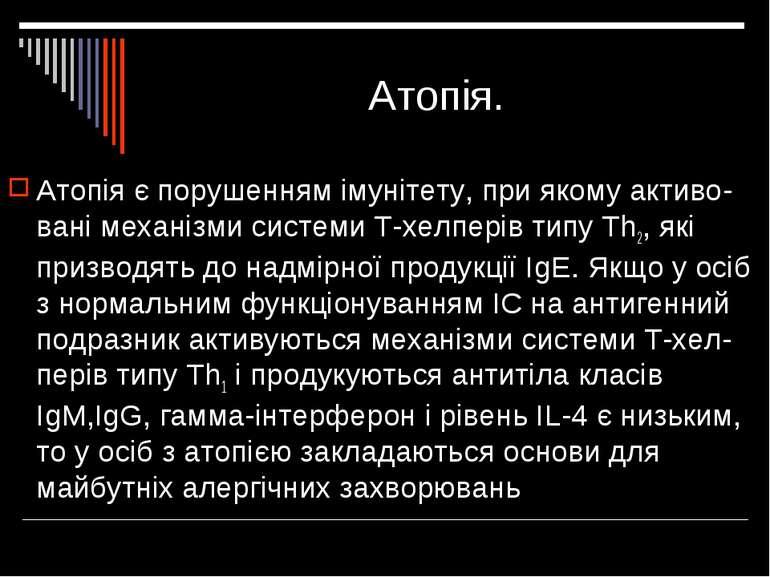 Атопія. Атопія є порушенням імунітету, при якому активо-вані механізми систем...