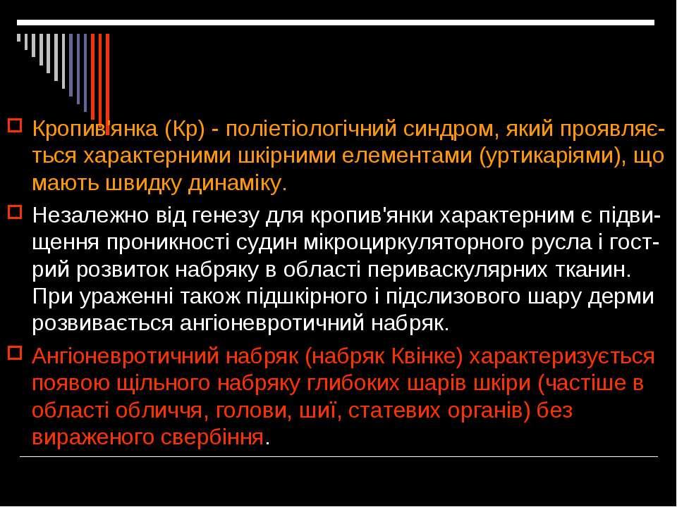 Кропив'янка (Кр) - поліетіологічний синдром, який проявляє-ться характерними ...