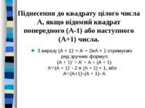 Піднесення до квадрату цілого числа А, якщо відомий квадрат попередного (А-1)...