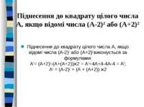Піднесення до квадрату цілого числа А, якщо відомі числа (А-2)2 або (А+2)2 Пі...