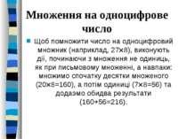 Множення на одноцифрове число Щоб помножити число на одноцифровий множник (на...