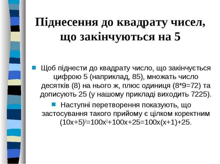 Піднесення до квадрату чисел, що закінчуються на 5 Щоб піднести до квадрату ч...