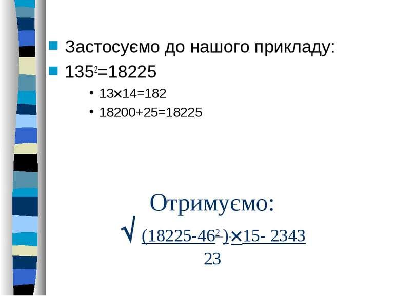 Отримуємо: (18225-462 ) 15- 2343 23 Застосуємо до нашого прикладу: 1352=18225...