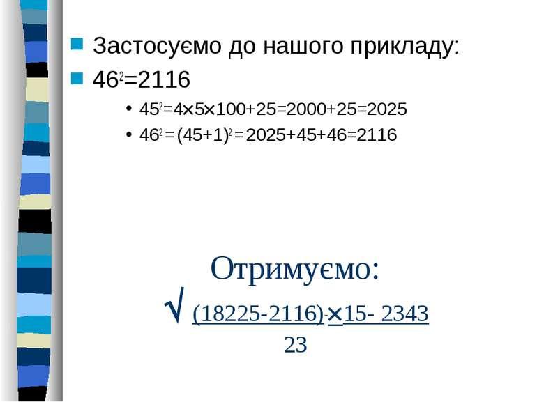 Отримуємо: (18225-2116) 15- 2343 23 Застосуємо до нашого прикладу: 462=2116 4...