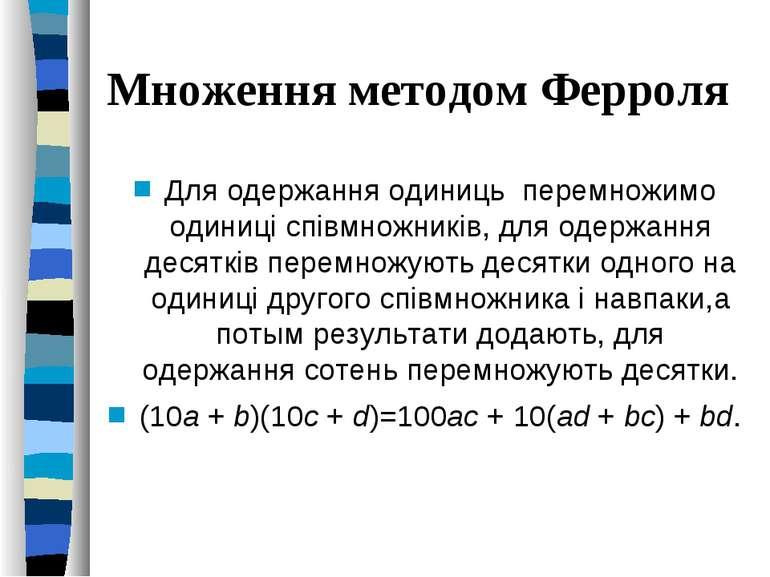 Множення методом Ферроля Для одержання одиниць перемножимо одиниці співмножни...