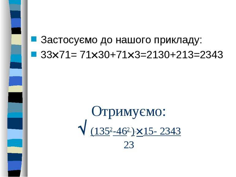 Отримуємо: (1352-462 ) 15- 2343 23 Застосуємо до нашого прикладу: 33 71= 71 3...