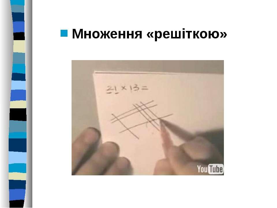 Множення «решіткою»